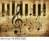Купить «Клавиатура фортепиано, ноты и скрипичный ключ на пожелтевшей бумаге», иллюстрация № 4059920 (c) Анна Павлова / Фотобанк Лори