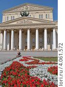 Купить «Государственный Академический Большой театр России, Москва», эксклюзивное фото № 4061572, снято 30 июля 2012 г. (c) lana1501 / Фотобанк Лори