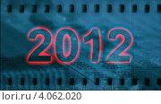 Оптическое шоу. Переход от 2012 до 2013. Анимация. Стоковая анимация, видеограф Yaroslav Bokotey / Фотобанк Лори