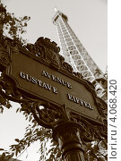 Купить «Париж», фото № 4068420, снято 14 октября 2011 г. (c) Алексей Полумордвинов / Фотобанк Лори
