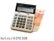 Купить «Калькулятор и деньги», эксклюзивное фото № 4070508, снято 2 марта 2011 г. (c) Юрий Морозов / Фотобанк Лори