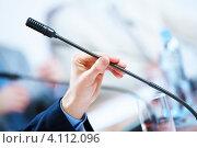 Купить «Человек держит микрофон во время конференции», фото № 4112096, снято 20 октября 2012 г. (c) Sergey Nivens / Фотобанк Лори
