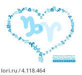 Купить «Сердце из знаков зодиака на белом фоне», иллюстрация № 4118464 (c) Павлов Максим / Фотобанк Лори