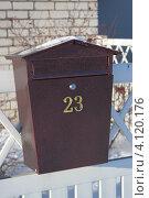 Купить «Почтовый ящик», фото № 4120176, снято 14 декабря 2012 г. (c) Александр Романов / Фотобанк Лори