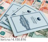 Купить «Три сберегательные книжки лежат на российских деньгах», эксклюзивное фото № 4150816, снято 28 декабря 2012 г. (c) Игорь Низов / Фотобанк Лори