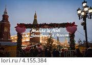 Купить «Новогодняя Страсбургская ярмарка в Москве. Манежная площадь», фото № 4155384, снято 28 декабря 2012 г. (c) Victoria Demidova / Фотобанк Лори