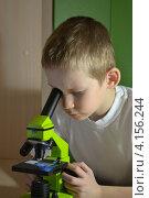Купить «Мальчик с микроскопом», фото № 4156244, снято 31 декабря 2012 г. (c) Землянникова Вероника / Фотобанк Лори