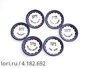Шесть тарелочек для празднования иудейской пасхи. Стоковое фото, фотограф Lucy Cherniak / Фотобанк Лори