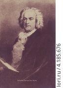 Купить «Немецкий композитор и органист Бах Иоганн Себастьян. Старинная открытка», фото № 4185676, снято 20 мая 2019 г. (c) Карелин Д.А. / Фотобанк Лори