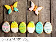 Купить «Домашнее имбирное печенье в виде пасхальных яиц и бабочек на деревянном столе», фото № 4191760, снято 28 декабря 2012 г. (c) Николай Охитин / Фотобанк Лори