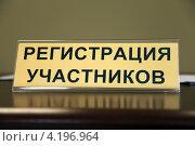 Регистрация участников. Стоковое фото, фотограф Роман Львов / Фотобанк Лори