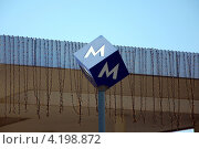 Купить «Указатель метро в Измире, Турция», фото № 4198872, снято 13 января 2013 г. (c) Светлана Колобова / Фотобанк Лори