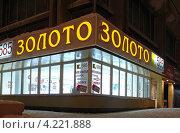 Купить «Магазин ювелирный сети 585. Город Кемерово», фото № 4221888, снято 23 января 2013 г. (c) Цибаев Алексей / Фотобанк Лори