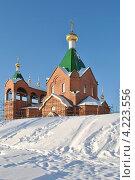 Купить «Церковь Всех Святых, в земле Российской просиявших, в Новокосине. Москва», эксклюзивное фото № 4223556, снято 22 января 2013 г. (c) lana1501 / Фотобанк Лори