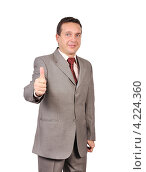 Бизнесмен в сером костюме показывает большой палец вверх. Стоковое фото, фотограф Виталий Китайко / Фотобанк Лори