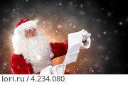 Купить «Удивленный Дед Мороз читает длинный список новогодних подарков», фото № 4234080, снято 28 сентября 2012 г. (c) Sergey Nivens / Фотобанк Лори