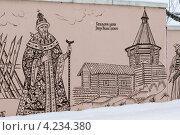 Купить «Козельск, рисованные сюжеты по истории города на стене в парке», эксклюзивное фото № 4234380, снято 5 января 2013 г. (c) Дмитрий Неумоин / Фотобанк Лори