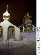 Купить «Новоуренгойский храм Серафима Саровского», фото № 4247092, снято 6 января 2013 г. (c) Михаил Рыбачек / Фотобанк Лори