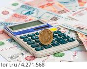 Купить «Калькулятор с 10 рублёвой монетой лежит на российских бумажных рублях», эксклюзивное фото № 4271568, снято 8 февраля 2013 г. (c) Игорь Низов / Фотобанк Лори