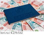 Купить «Диплом лежит на российских деньгах», эксклюзивное фото № 4279532, снято 8 февраля 2013 г. (c) Игорь Низов / Фотобанк Лори