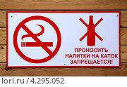 Купить «Табличка о запрете курения и распития спиртных напитков на катке», фото № 4295052, снято 14 февраля 2013 г. (c) Иван Блынский / Фотобанк Лори