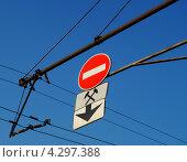 Купить «Знаки дорожного движения», фото № 4297388, снято 17 февраля 2013 г. (c) М Б / Фотобанк Лори