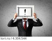 Купить «Бизнесмен держит плакат с восклицательным знаком, пряча лицо», фото № 4304544, снято 1 мая 2020 г. (c) Sergey Nivens / Фотобанк Лори