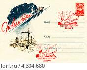Купить «С новым 1962 годом. Специальное гашение с изображением летящей космической  ракеты над кремлём. Почтовое издание Министерства связи СССР 1962 года», иллюстрация № 4304680 (c) Евгений Мухортов / Фотобанк Лори