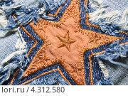 Купить «Заплатка звезда на джинсах», эксклюзивное фото № 4312580, снято 3 июля 2010 г. (c) Алёшина Оксана / Фотобанк Лори