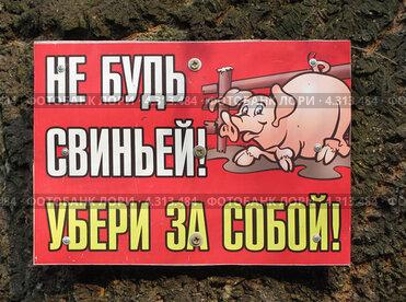 не будь свиньёй убери за собой картинки
