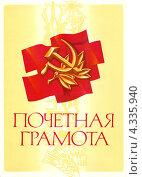 Почетная грамота. Редакционное фото, фотограф Илюхина Наталья / Фотобанк Лори