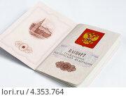 Купить «Первая страница Российского паспорта», эксклюзивное фото № 4353764, снято 28 февраля 2013 г. (c) Игорь Низов / Фотобанк Лори