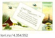 Купить «Иностранная рождественская открытка. До 1935 г.», иллюстрация № 4354552 (c) Копылова Ольга Васильевна / Фотобанк Лори