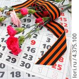 Купить «День Победы», эксклюзивное фото № 4375100, снято 7 марта 2013 г. (c) Наталья Осипова / Фотобанк Лори