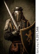 Купить «Средневековый рыцарь с мечом и щитом», фото № 4391544, снято 24 декабря 2011 г. (c) Andrejs Pidjass / Фотобанк Лори