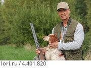 Купить «Охотник с ружьем и собакой», фото № 4401820, снято 28 сентября 2010 г. (c) Phovoir Images / Фотобанк Лори