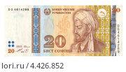 Купить «Таджикские деньги. Банкнота 20 сомони, лицевая сторона», фото № 4426852, снято 17 февраля 2019 г. (c) FotograFF / Фотобанк Лори