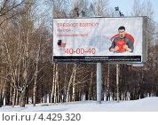 Купить «Баннер «Стоп коррупция»», эксклюзивное фото № 4429320, снято 21 марта 2013 г. (c) Голованов Сергей / Фотобанк Лори