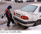 Купить «Мальчик сбивает ногой сосульки на старой машине», фото № 4435856, снято 23 марта 2013 г. (c) Павел Кричевцов / Фотобанк Лори