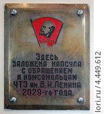 Памятная доска в тракторном музее, город Челябинск (2012 год). Редакционное фото, фотограф Михаил Балберов / Фотобанк Лори