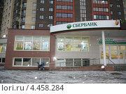 Купить «Дубна, Сбербанк», фото № 4458284, снято 27 ноября 2012 г. (c) Дмитрий Золотарев / Фотобанк Лори