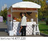 Купить «Уличная торговля медом на территории Измайловского вернисажа, район Измайлово, Москва», эксклюзивное фото № 4477220, снято 28 сентября 2012 г. (c) lana1501 / Фотобанк Лори