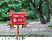 Купить «Предупреждающий знак. Украина», эксклюзивное фото № 4492404, снято 9 августа 2012 г. (c) Голованов Сергей / Фотобанк Лори