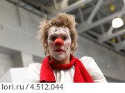 Купить «Москва, клоун», эксклюзивное фото № 4512044, снято 11 апреля 2013 г. (c) Дмитрий Неумоин / Фотобанк Лори