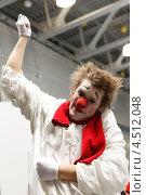 Купить «Москва, клоун», эксклюзивное фото № 4512048, снято 11 апреля 2013 г. (c) Дмитрий Неумоин / Фотобанк Лори