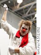 Купить «Москва, клоун», эксклюзивное фото № 4512052, снято 11 апреля 2013 г. (c) Дмитрий Неумоин / Фотобанк Лори