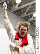 Купить «Москва, клоун», эксклюзивное фото № 4512056, снято 11 апреля 2013 г. (c) Дмитрий Неумоин / Фотобанк Лори