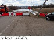 Затопленная перекрытая дорога. Весенний разлив реки (2013 год). Редакционное фото, фотограф Елена Блохина / Фотобанк Лори