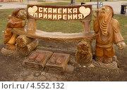 Купить «Деревянная скамейка примирения в московском районе Люблино», фото № 4552132, снято 23 апреля 2013 г. (c) Данила Васильев / Фотобанк Лори