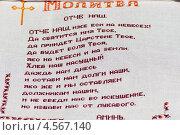 """Купить «Молитва """"Отче наш"""" вышитая на канве», фото № 4567140, снято 27 апреля 2013 г. (c) Владимир Белобаба / Фотобанк Лори"""